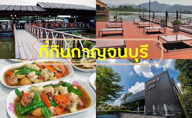 ที่กินกาญจนบุรี ร้านน่านั่งอาหารน่ากิน