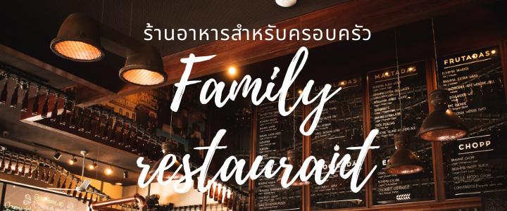 ร้านอาหารสำหรับครอบครัว