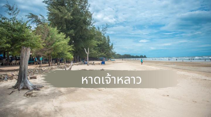 เที่ยวจันทบุรี หาดเจ้าหลาว