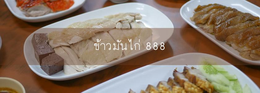 ข้าวมันไก่ 888