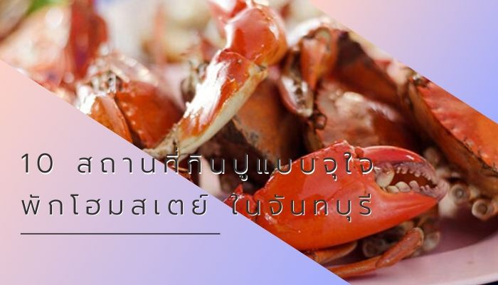 10 สถานที่กินปูแบบจุใจ พักโฮมสเตย์ ในจันทบุรี