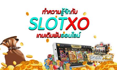 ทำความรู้จักกับ SLOTXO เกมเดิมพันออนไลน์