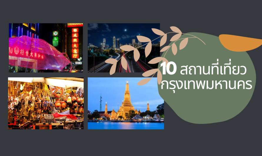 10 สถานที่เที่ยวไม่ลับในเมืองหลวง กรุงเทพมหานคร