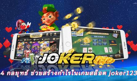 4 กลยุทธ์ ช่วยสร้างกำไรในเกมสล็อต joker123