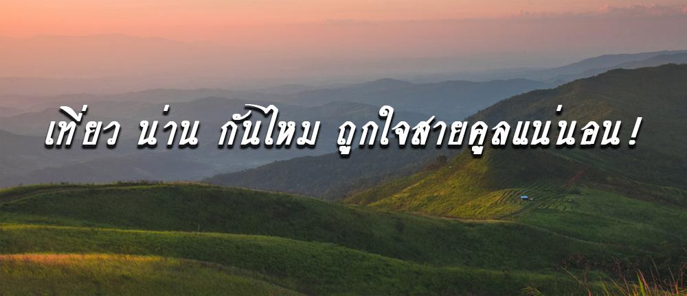เที่ยว น่าน กันไหม ถูกใจสายคูลแน่นอน! ท่องเที่ยวไทย ไปเที่ยวน่าน เที่ยวน่าน ที่เที่ยวน่าน จังหวัดน่าน