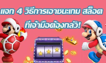 แจก 4 วิธีการเอาชนะเกม สล็อต ที่เจ้ามือต้องกลัว! สล็อต สล็อตออนไลน์ เกมสล็อต เกมสล็อตออนไลน์ สล็อตXO Slotxo Slot ทดลองเล่นสล็อต ทดลองเล่นฟรี ทางเข้าslotxo