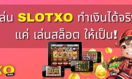 เข้าเล่น SLOTXO ทำเงินได้จริงแน่แค่ เล่นสล็อต ให้เป็น! สล็อต สล็อตออนไลน์ เกมสล็อต เกมสล็อตออนไลน์ สล็อตXO Slotxo Slot ทดลองเล่นสล็อต ทดลองเล่นฟรี ทางเข้าslotxo