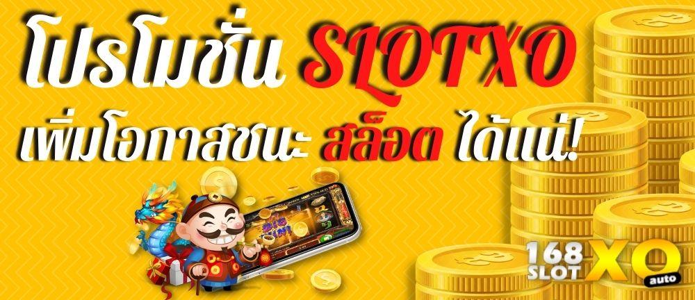 โปรโมชั่น SLOTXO เพิ่มโอกาสชนะ สล็อต ได้แน่! สล็อต สล็อตออนไลน์ เกมสล็อต เกมสล็อตออนไลน์ สล็อตXO Slotxo Slot ทดลองเล่นสล็อต ทดลองเล่นฟรี ทางเข้าslotxo