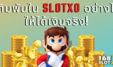 เดิมพันใน SLOTXO อย่างไรให้ได้เงินจริง! สล็อต สล็อตออนไลน์ เกมสล็อต เกมสล็อตออนไลน์ สล็อตXO Slotxo Slot ทดลองเล่นสล็อต ทดลองเล่นฟรี ทางเข้าslotxo