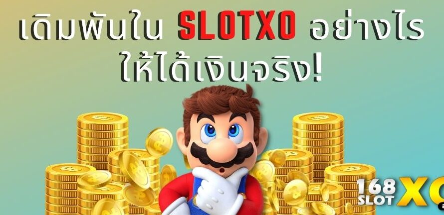 เดิมพันใน SLOTXO อย่างไรให้ได้เงินจริง!