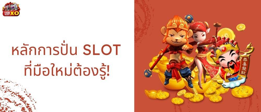 หลักการปั่น SLOT ที่มือใหม่ต้องรู้! Jackpot สล็อตXO สล็อตออนไลน์ สล็อตออนไลน์มือถือ สล็อต เกมส์สล็อตออนไลน์ ทางเข้าสล็อตXO ทางเข้าเกมSLOTXO เล่น SLOTXO เล่นสล็อต SLOTXO SLOT