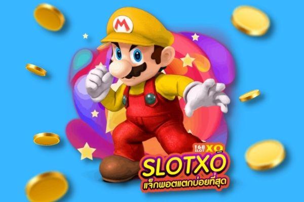SLOTXO เว็บทำเงินด้วย เกมสล็อต ดีๆ ที่ไม่ควรพลาด!