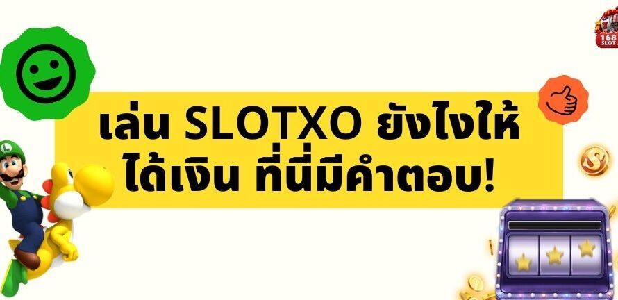 เล่น Slotxo ยังไงให้ได้เงิน ที่นี่มีคำตอบ!