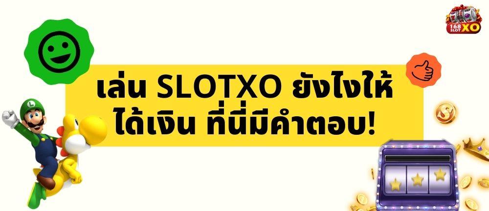 เล่น Slotxo ยังไงให้ได้เงิน ที่นี่มีคำตอบ! slot slotxo เกมสล็อต เกมสล็อตออนไลน์ ทดลองเล่นสล็อต สมัครสมาชิกสล็อต ทดลองเล่นslot สมัครสมาชิกslotxo