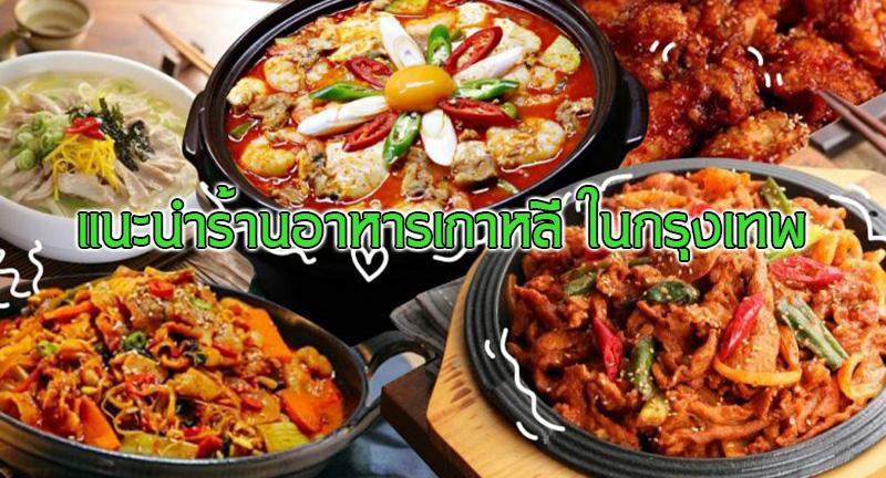 แนะนำร้านอาหารเกาหลี ในกรุงเทพสายเกาหลีห้ามพลาด!